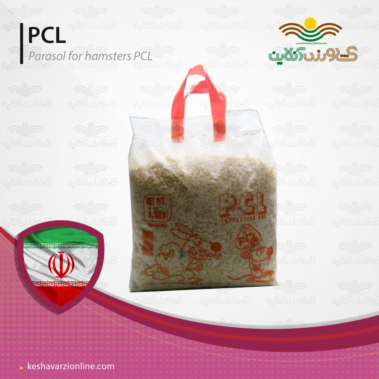 پوشال مخصوص همستر PCL