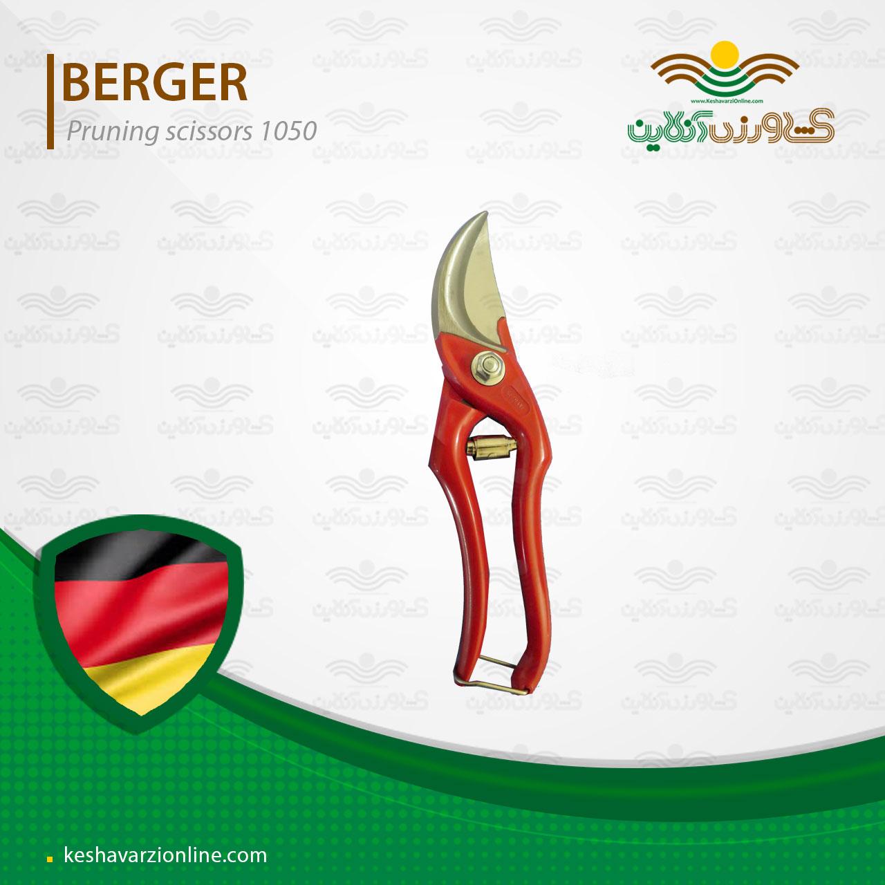 قیچی هرس برگر آلمان 1050