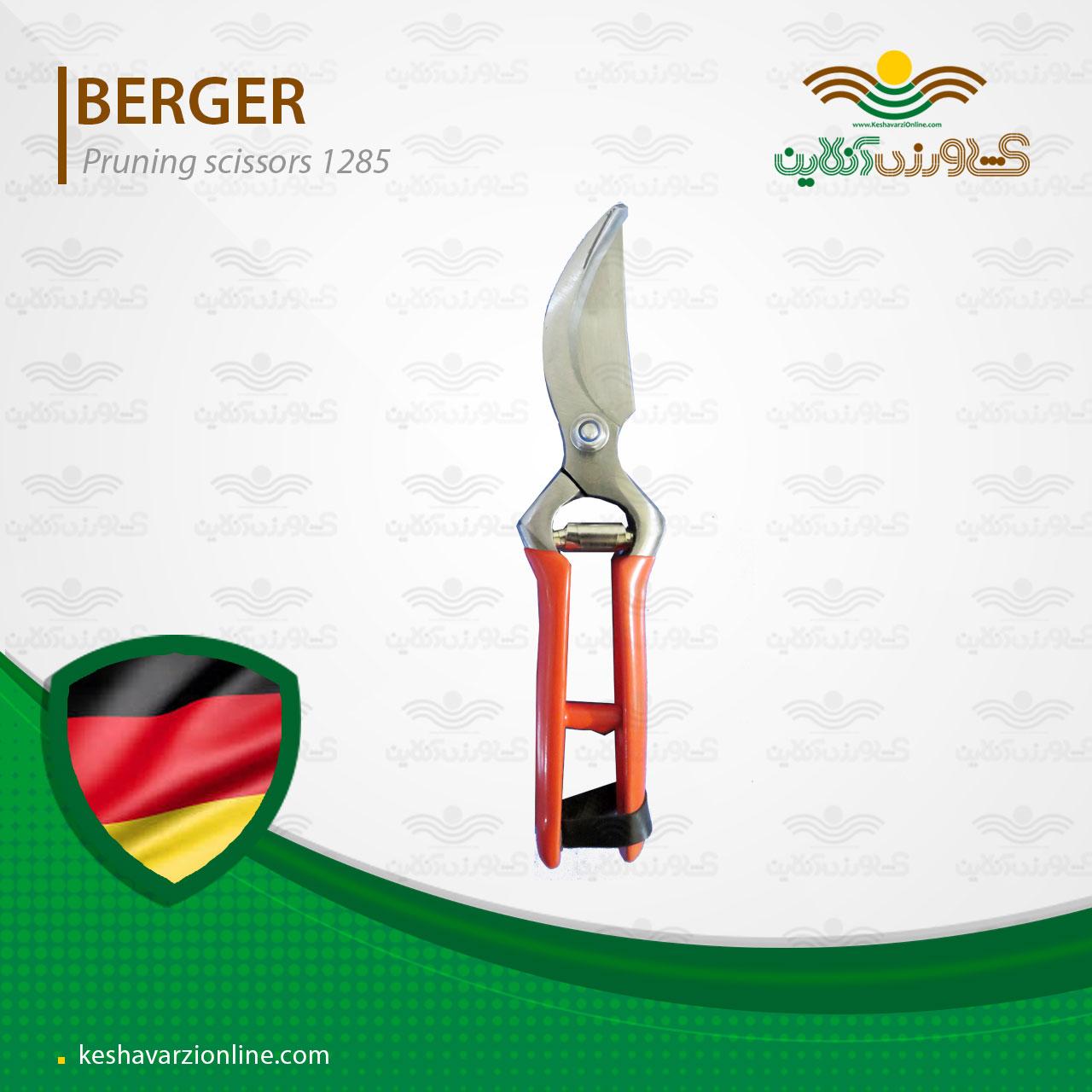 قیچی باغبانی برگر آلمان 1285