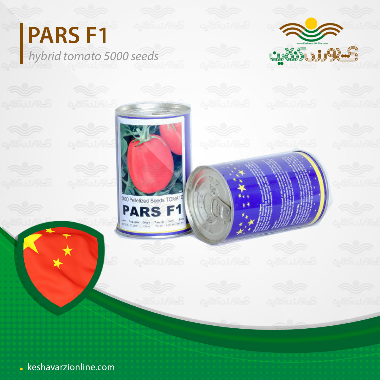 بذر گوجه پارس رقمی مشابه با گوجه متین