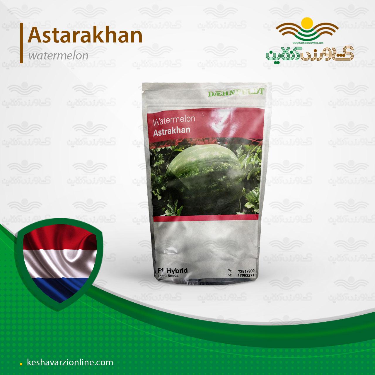 بذر هندوانه آستاراخان