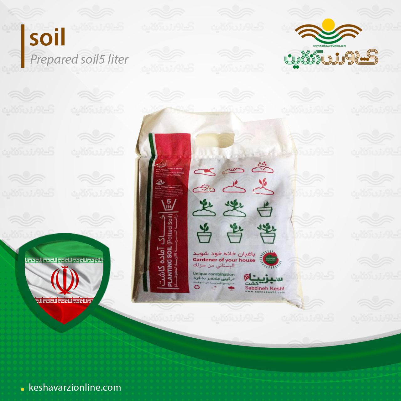 خاک آماده کاشت 5 لیتری
