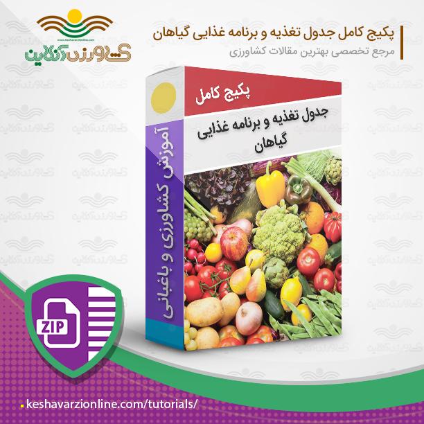 دانلود پکیج کامل برنامه غذایی و جدول تغذیه گیاهان