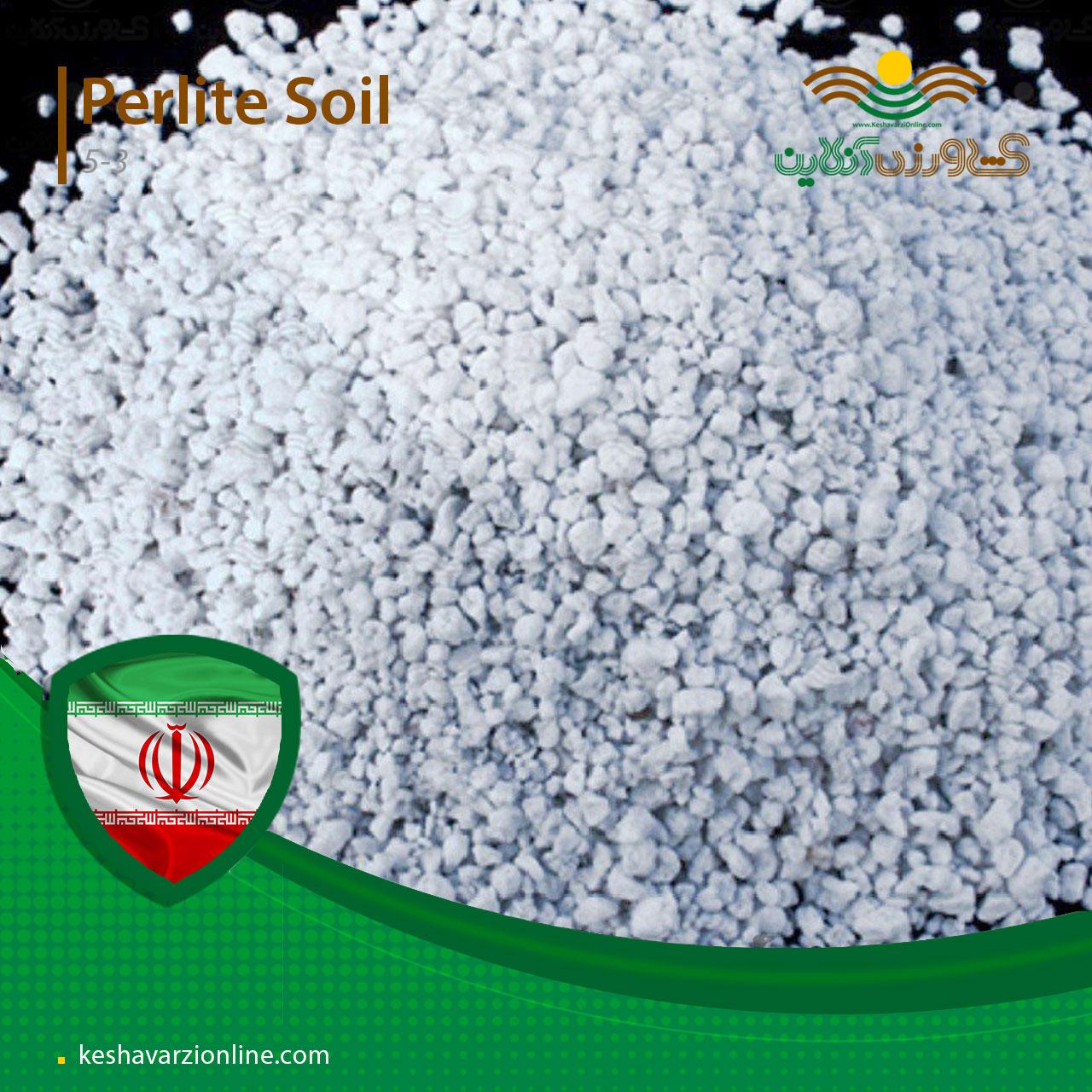 پرلیت دانه متوسط 3 الی 5 میلیمتری و خواص پرلیت