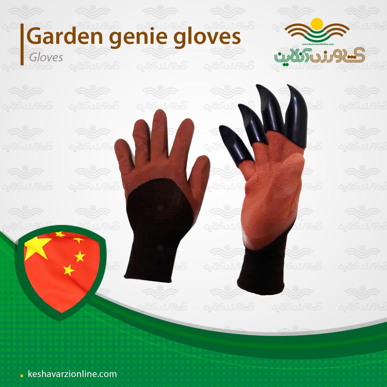 دستکش ناخن دار ویژه باغبانی