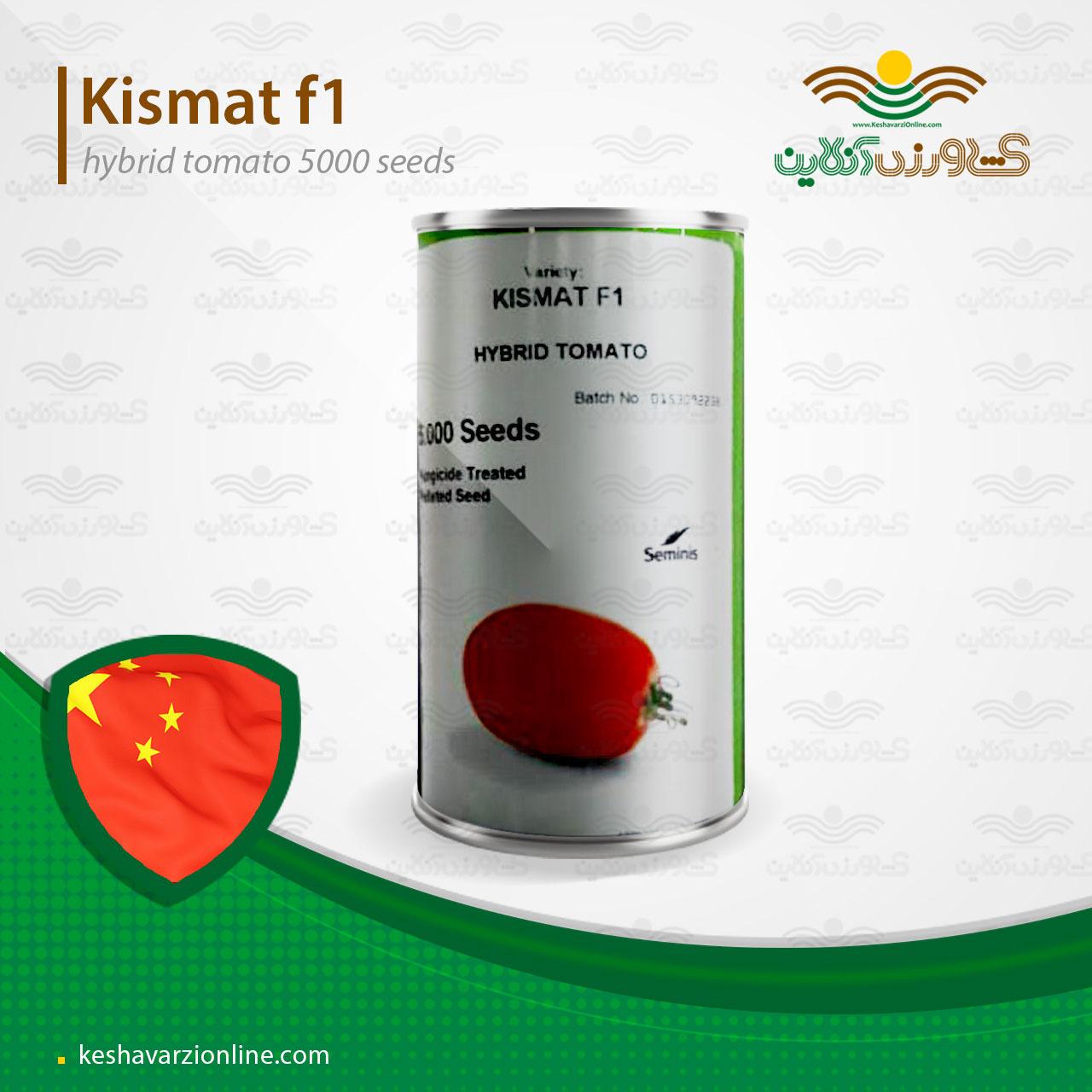 بذر گوجه فرنگی کیشمات