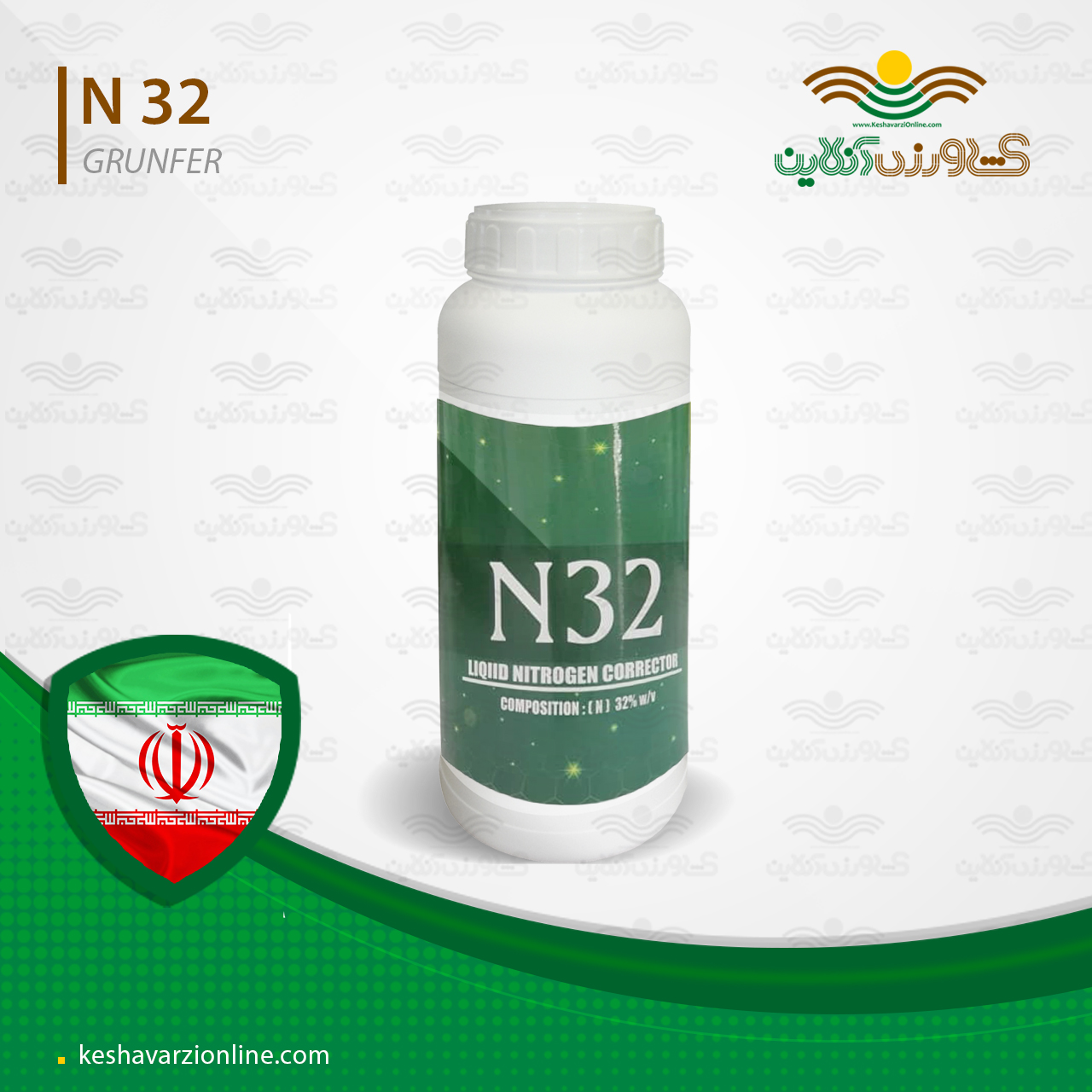 کود مایع نیتروژن بالا N32