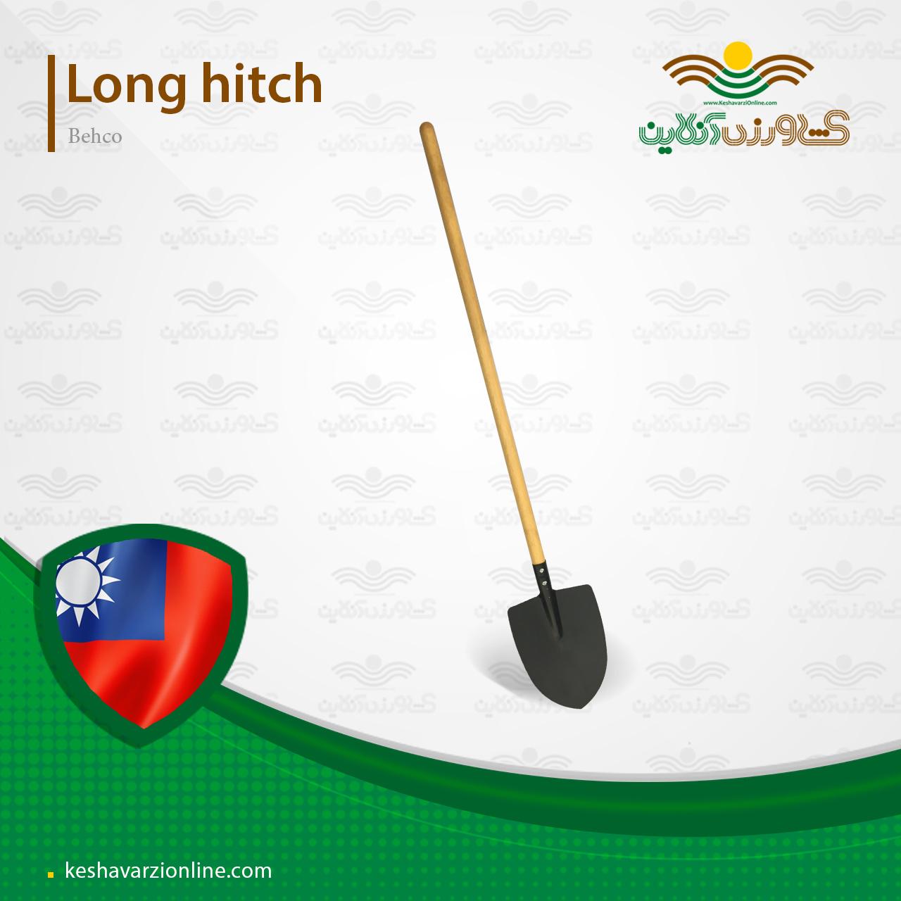 بیلچه بلند تایوانی دسته چوبی شیک و مقاوم