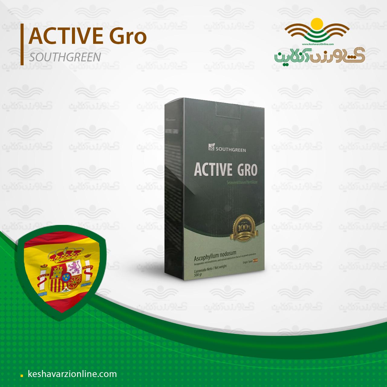 کود اکتیو گرو اسپانیایی سوت گرین