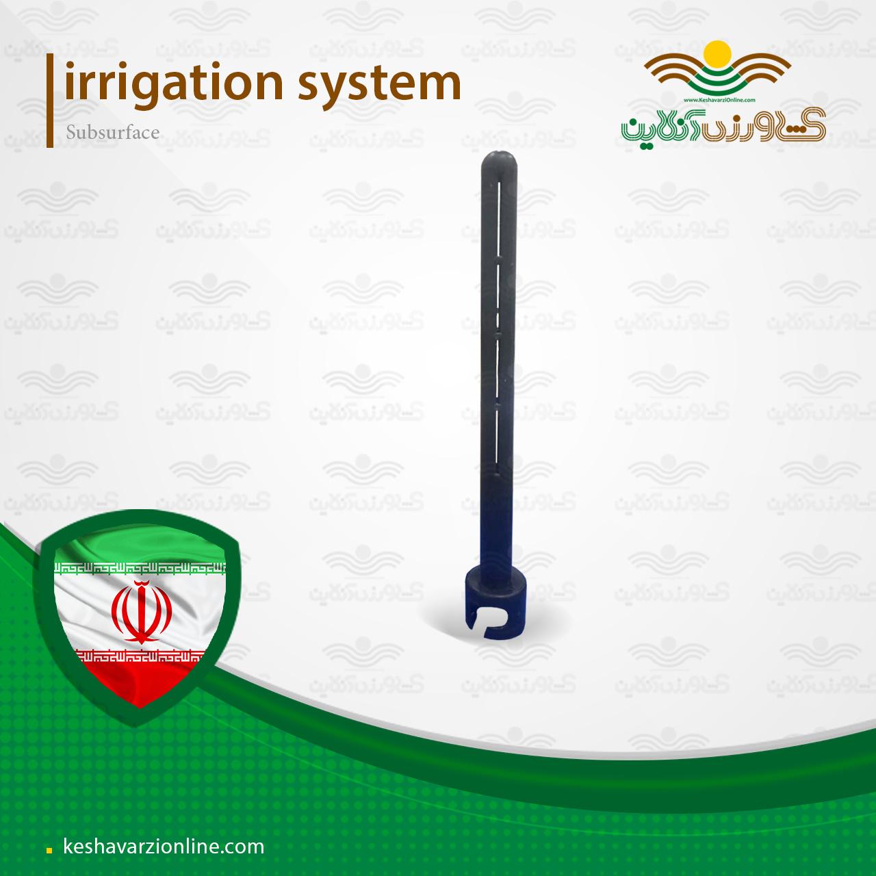 سیستم آبیاری زیر سطحی ارزان کارآمد و بصرفه