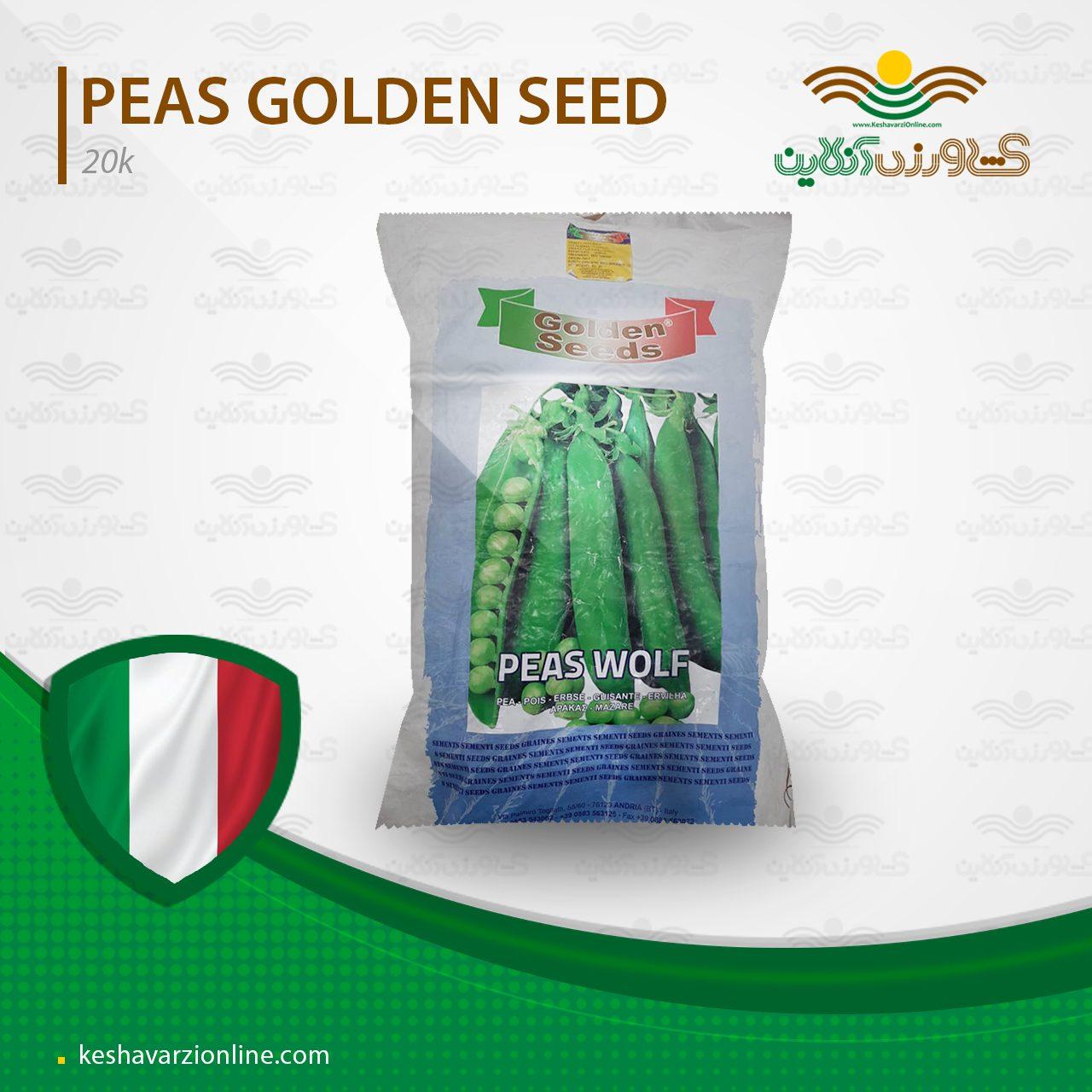 بذر نخود فرنگی ایتالیایی دو منظوره و پربار 20 کیلویی