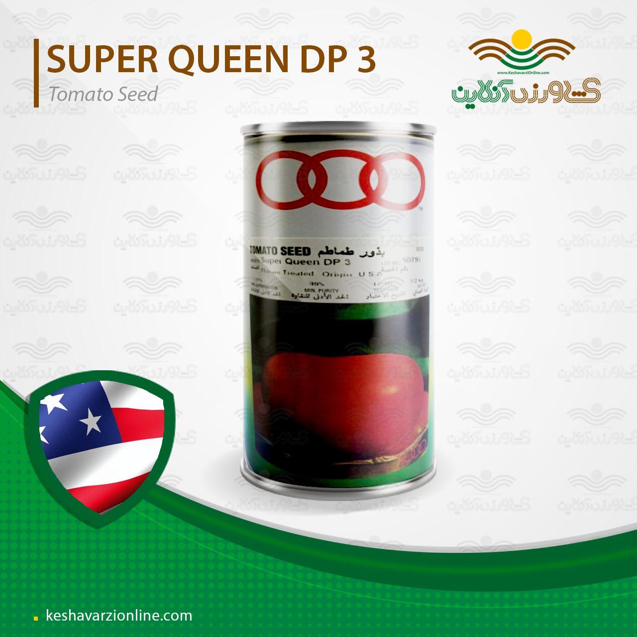 بذر گوجه فرنگی سوپر کویین سه حلقه