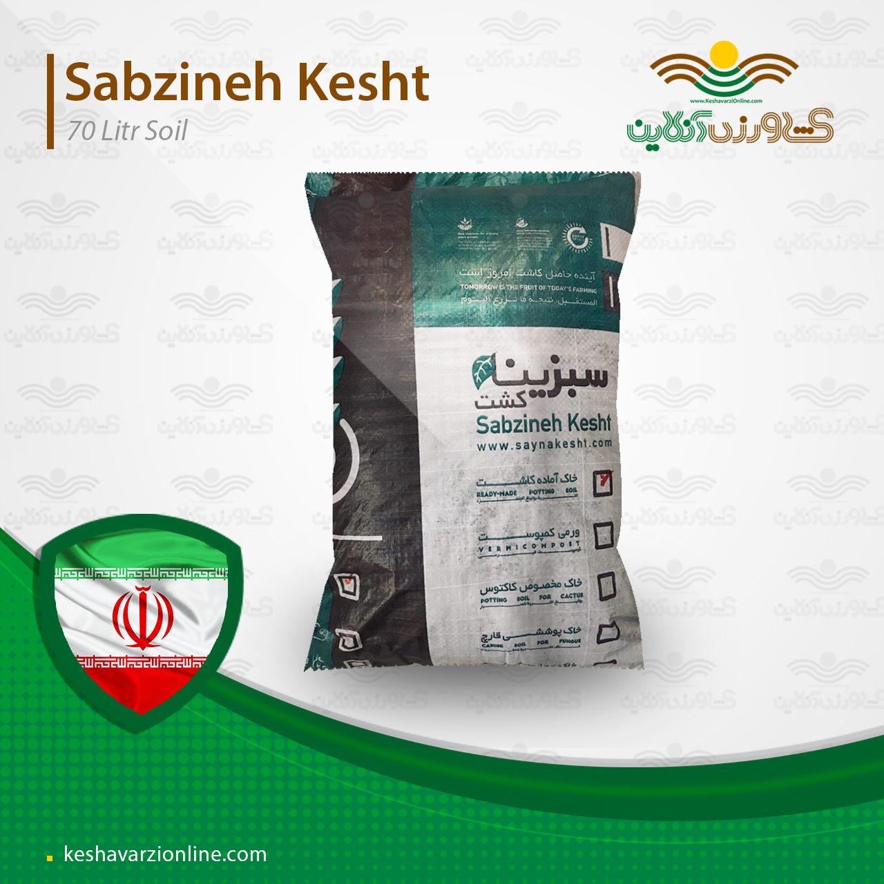 خاک آماده کاشت 70 لیتری مخصوص انواع گیاهان