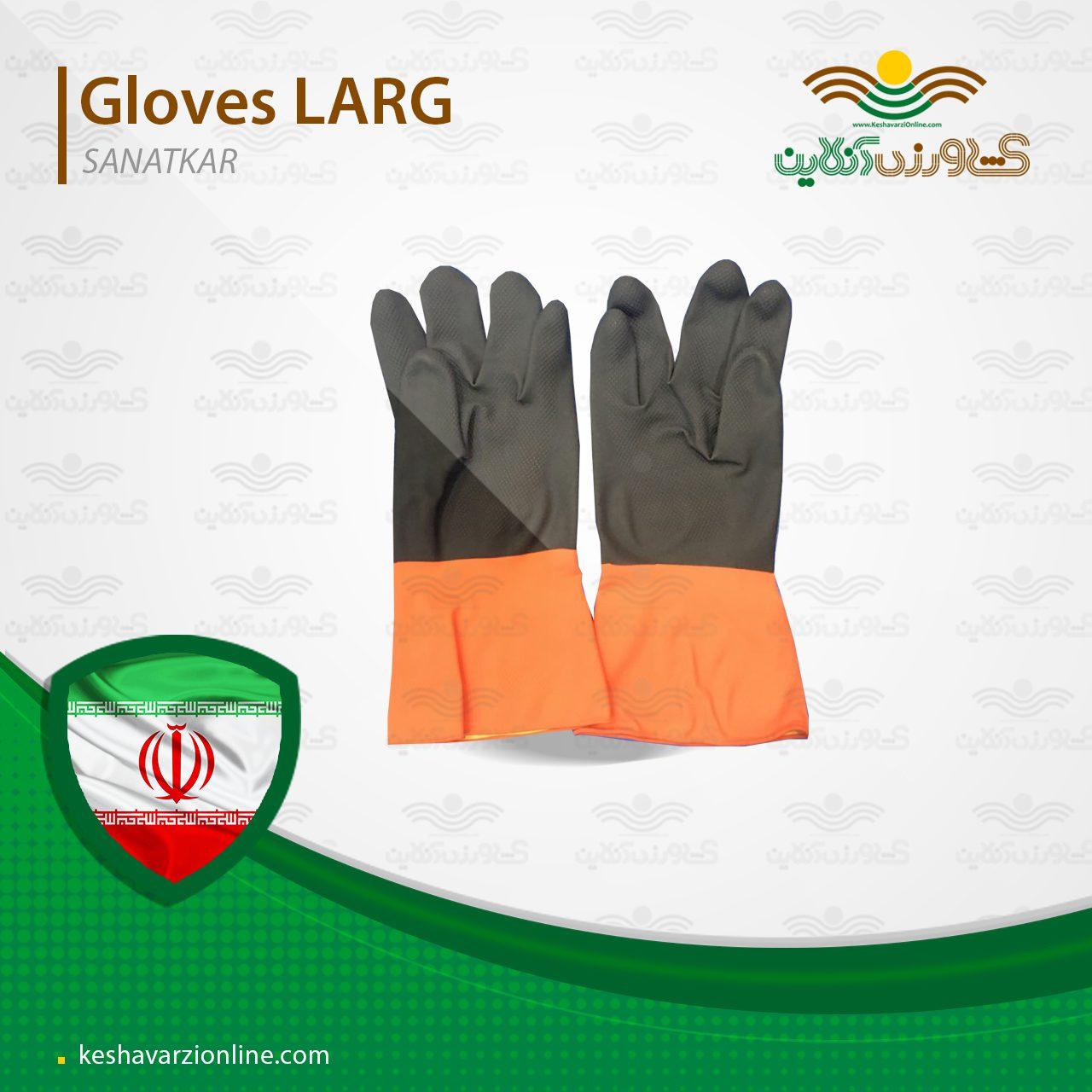 دستکش صنعتی دو لایه