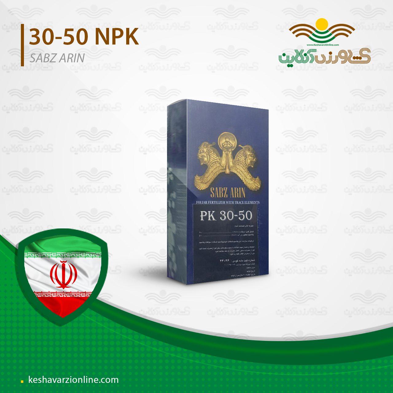 کود پی کی فسفر و پتاس ایرانی 30.50 سبز آرین