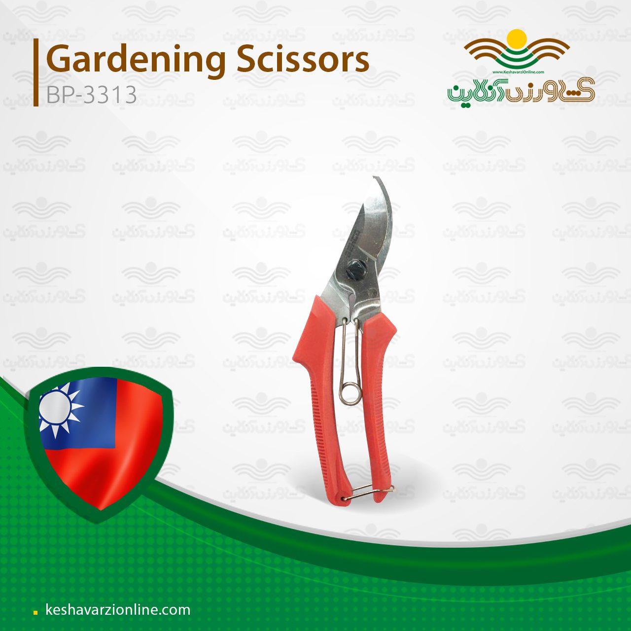 قیچی باغبانی طرح آرس 3313 بهکو تایوان