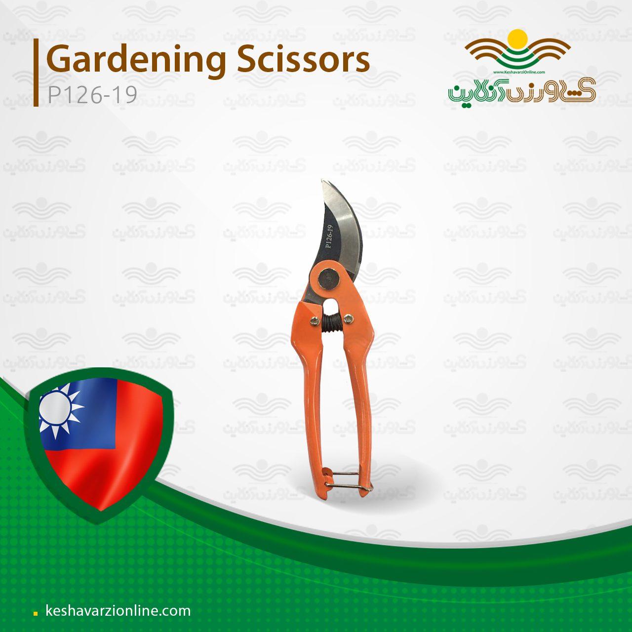 قیچی هرس و باغبانی بهکو مدل BP.126.22