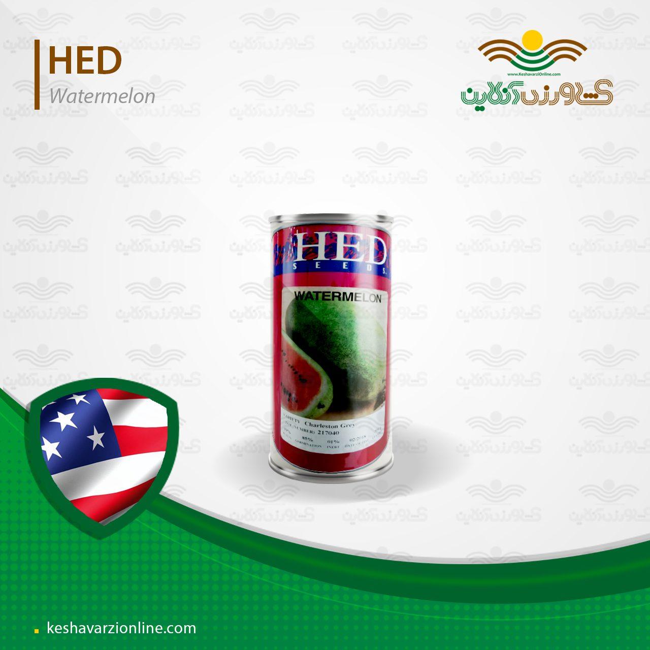 بذر هندوانه چارلستون هد آمریکا نیم کیلویی