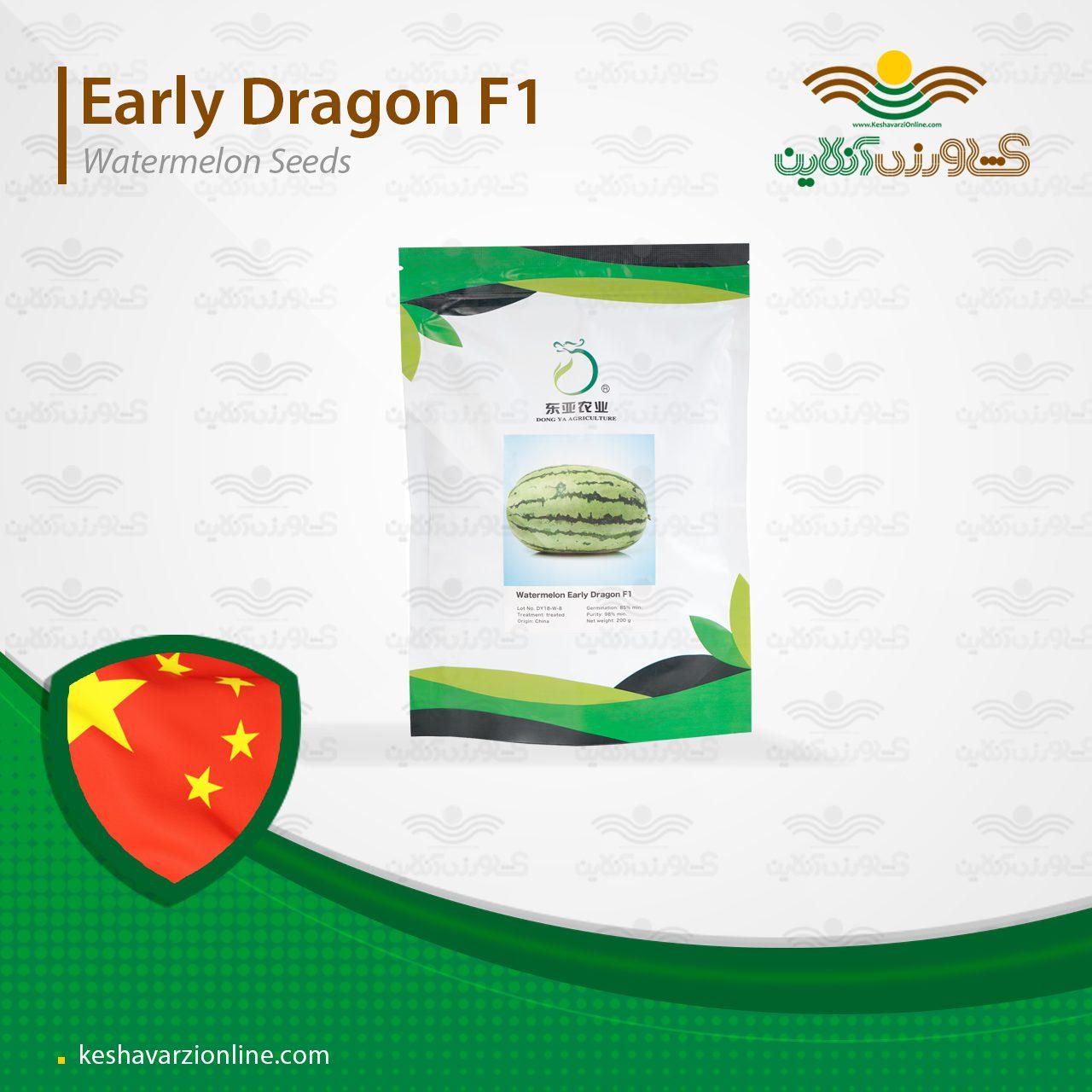 بذر هندوانه زودرس خطی ارلی دراگون 200 گرمی هیبرید اف یک