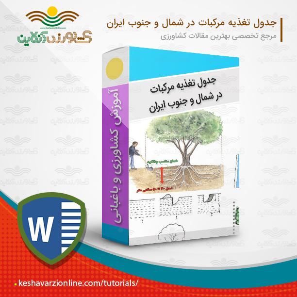 مقاله جدول کودی مرکبات در شمال و جنوب ایران