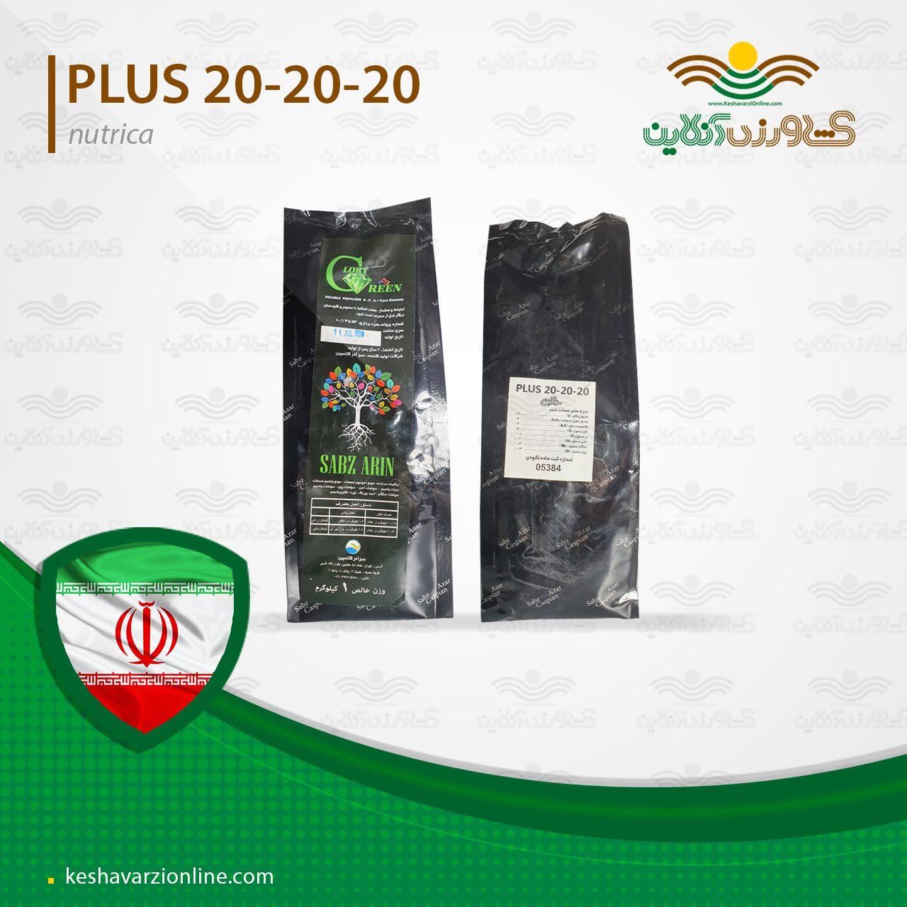 کود 20.20.20 یک کیلویی مناسب برای تمام گیاهان