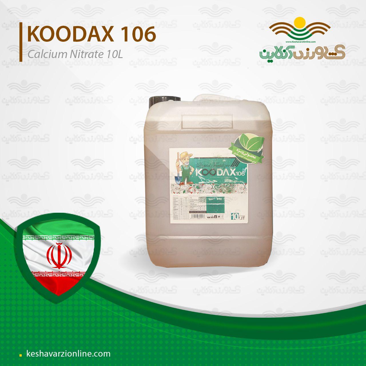 نیترات کلسیم مایع 10 لیتری