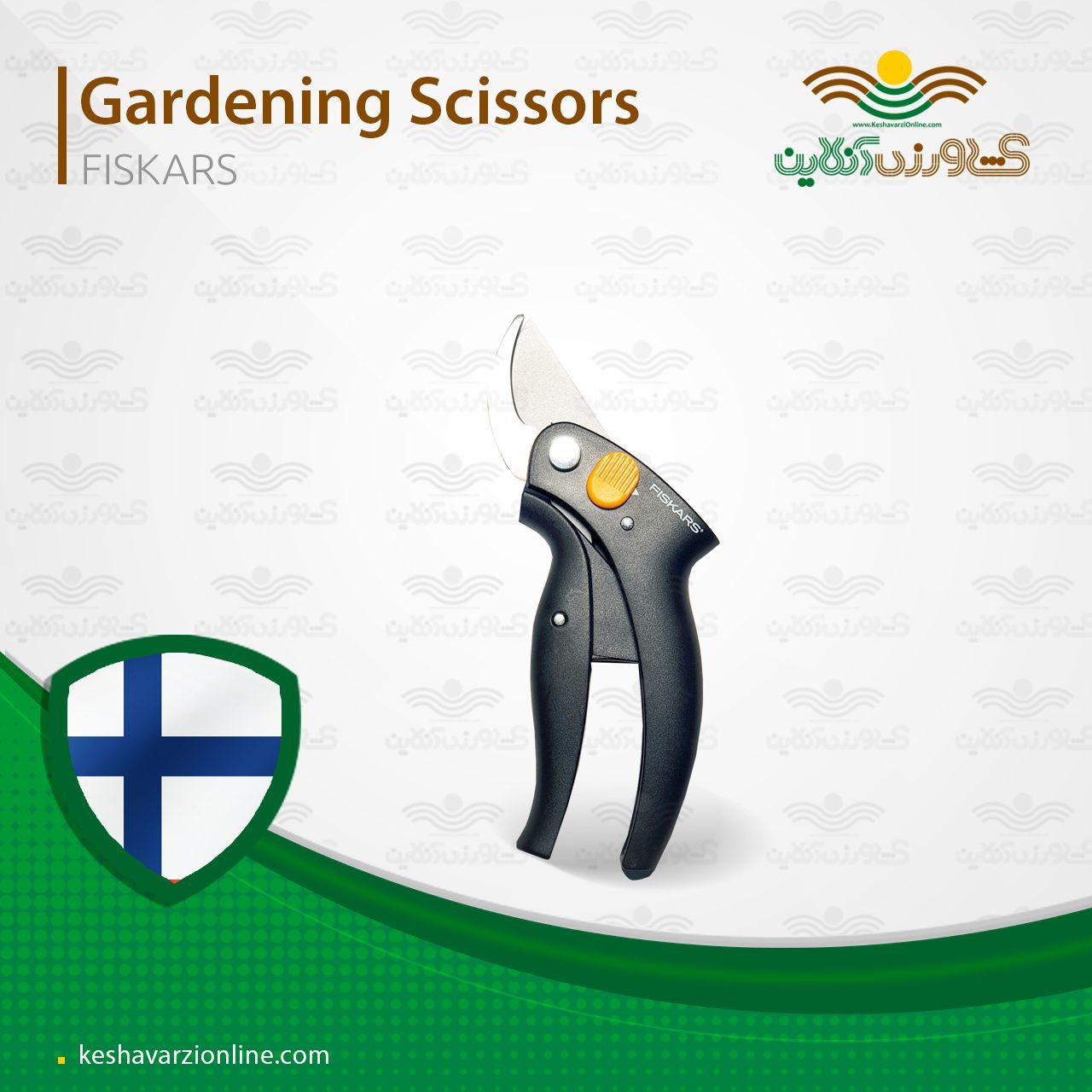 قیچی باغبانی فیسگارس ویژه باغداران حرفه ای