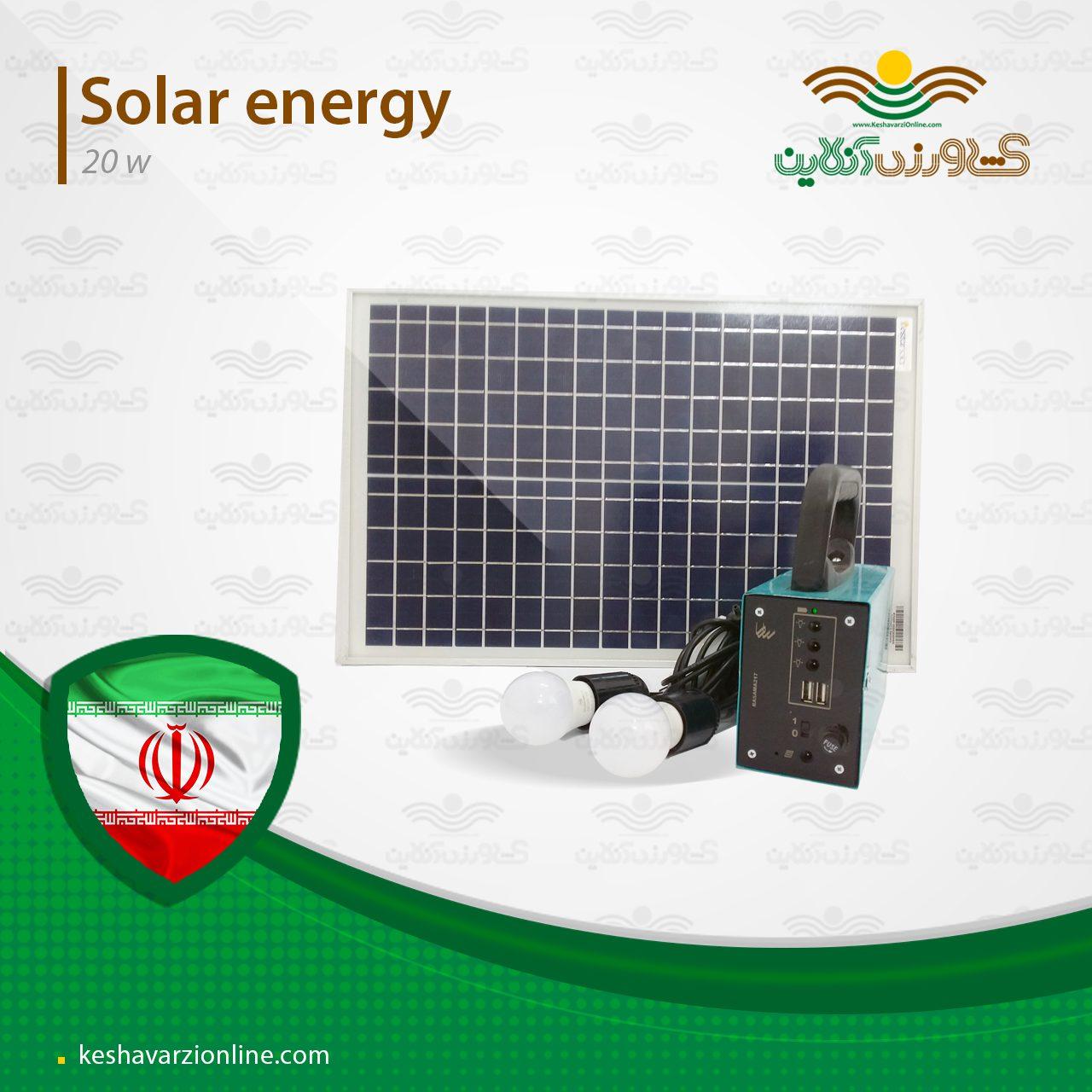 دستگاه برق خورشیدی سیار 20 وات رساما