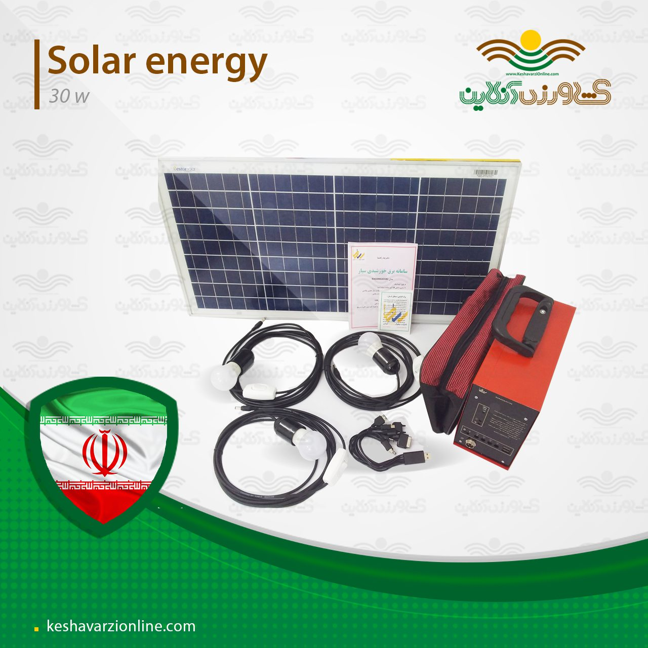 پکیج و پنل برق خورشیدی سیار 30 وات رساما