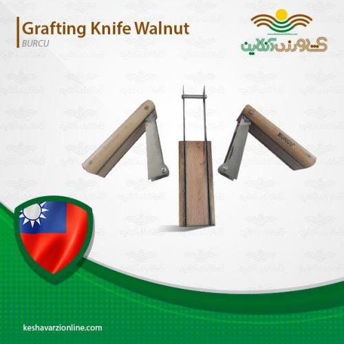 چاقوی پیوند دو تیغه گردو