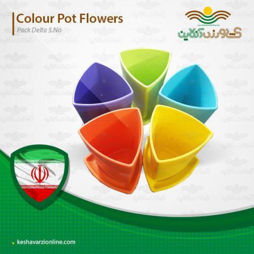 پکیج پنج عددی گلدان پلاستیکی دلتا با رنگ های شاد
