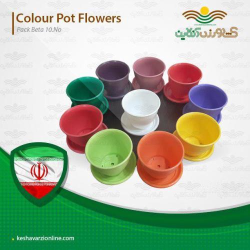 پکیج ده عددی گلدان های رنگی بتا با رنگ های شاد