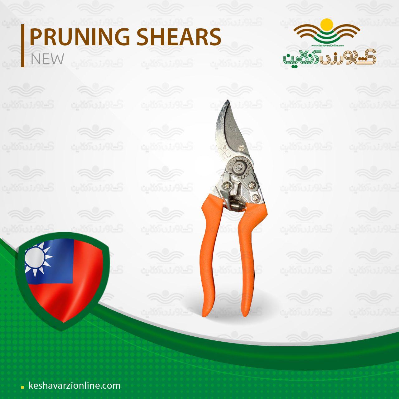 قیچی باغبانی Pruning shears