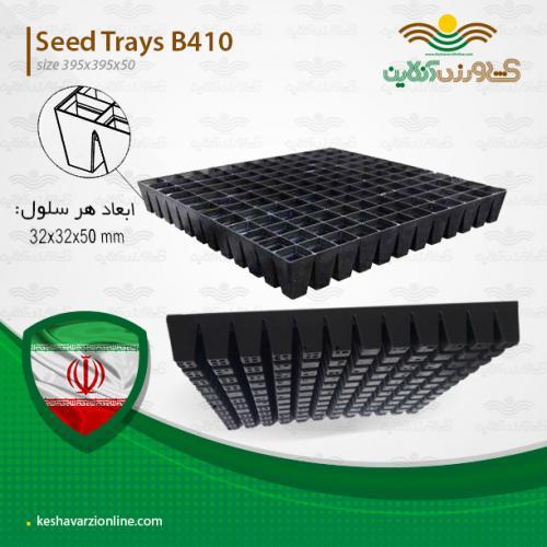 سینی نشا چند بار مصرف 144 سلول مخصوص کاشت سبزیَ و صیفی