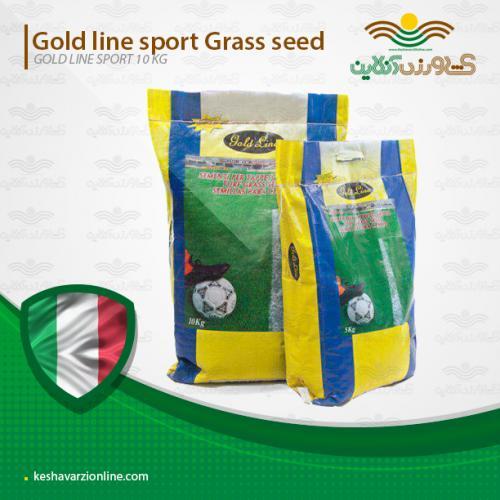 بذر چمن گلد لاین اسپرت 10 کیلویی