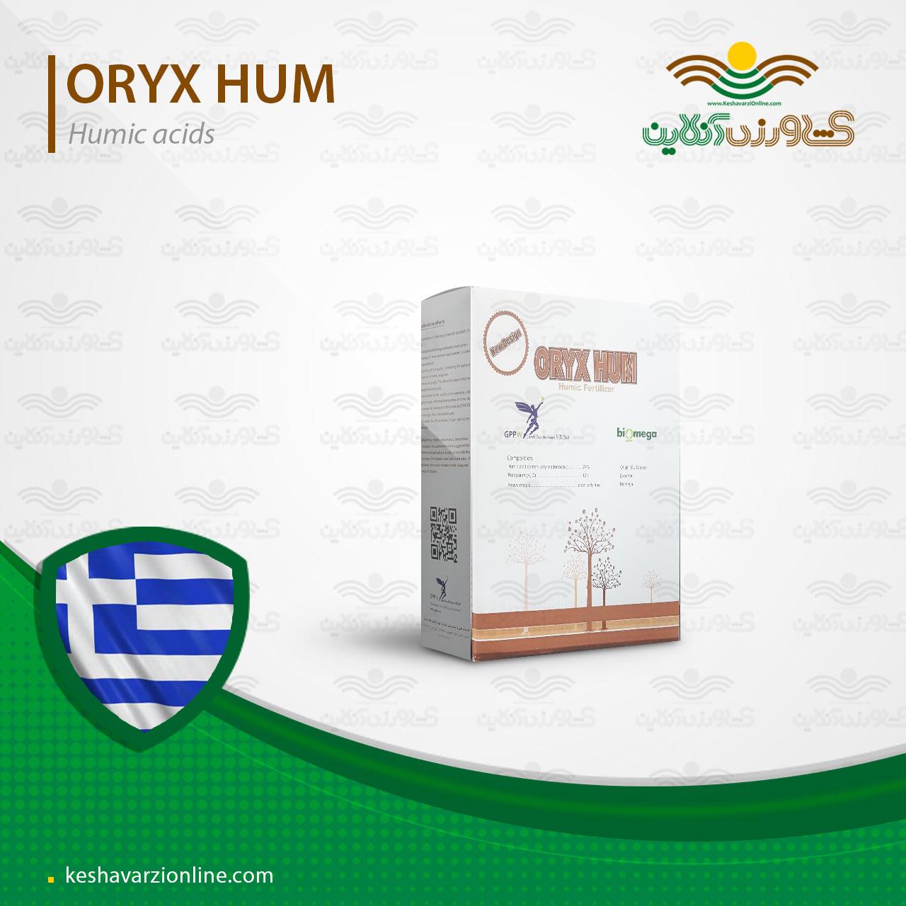 کود هیومیک اسید پودری اوریکس هیوم جدید یونان