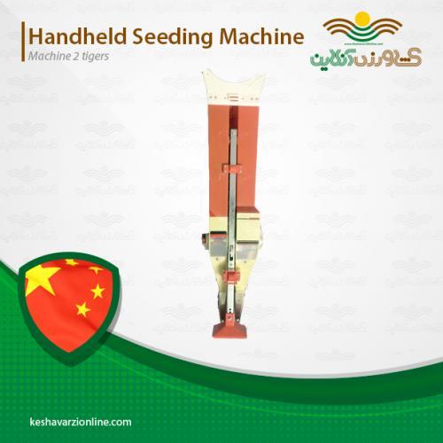 دستگاه بذر کار دستی دو مخزنه مخصوص کاشت بذر و تزریق کود