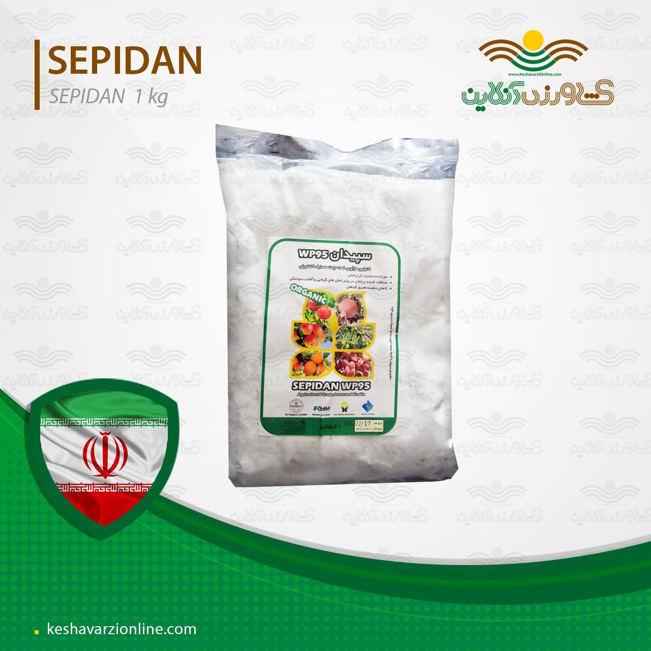 سم سپیدان یا پودر کائولین و روش مصرف سپیدان