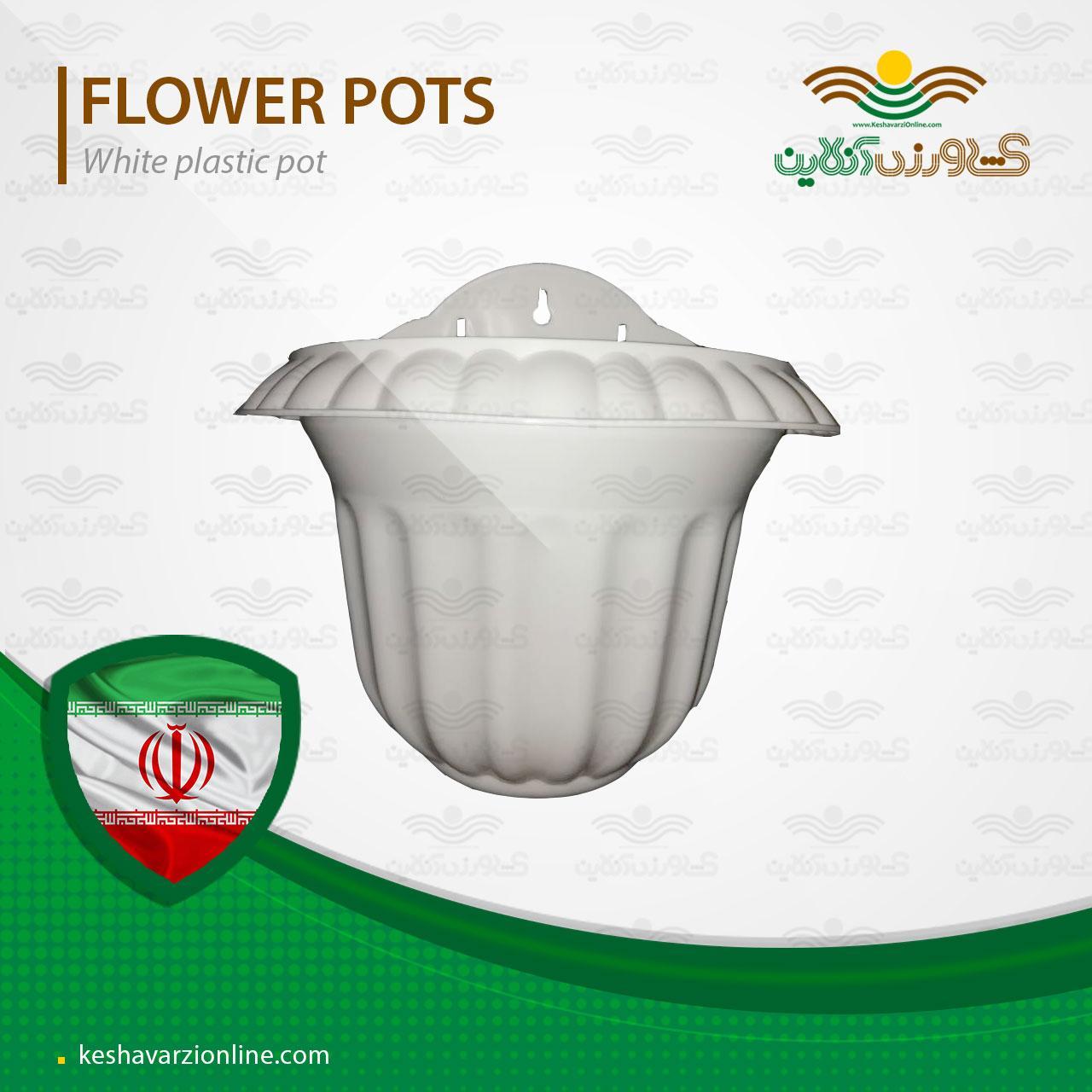 فروش گلدان دیواری پلاستیکی سفید