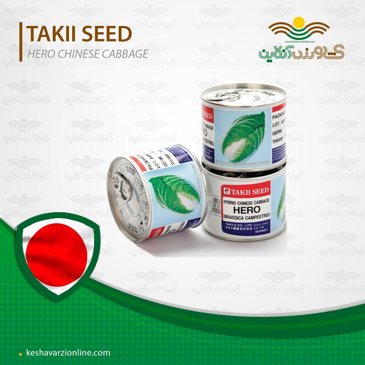 بذر کلم چینی هرو تاکی ژاپن