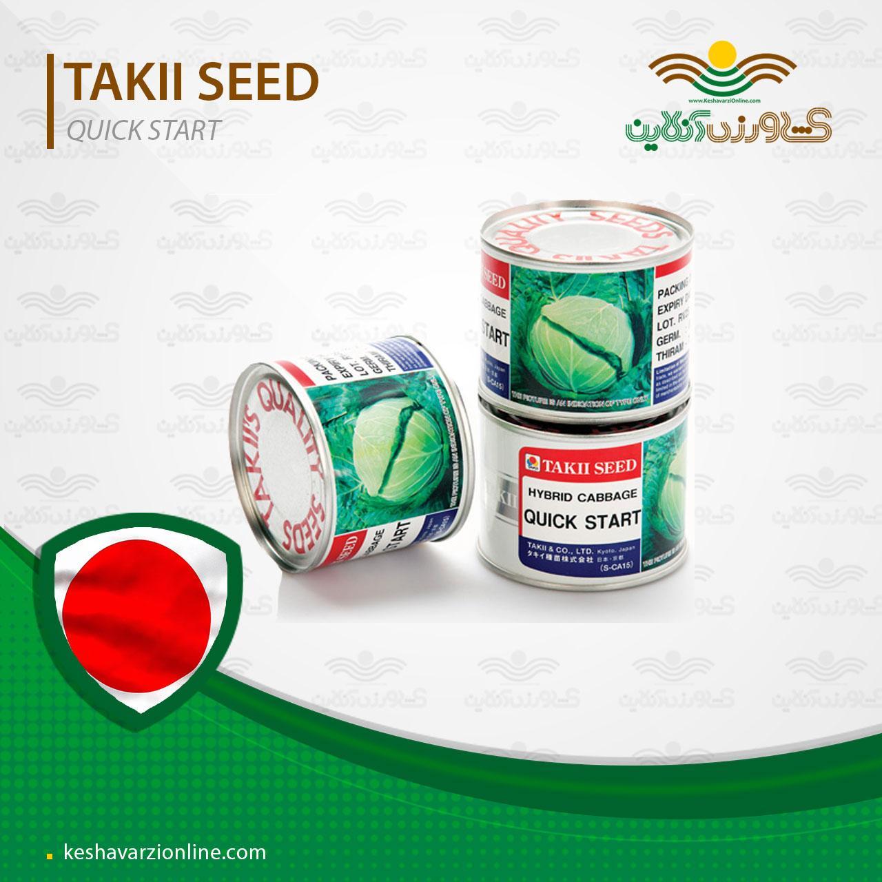 بذر کلم برگ کوییک استارت تاکی ژاپن