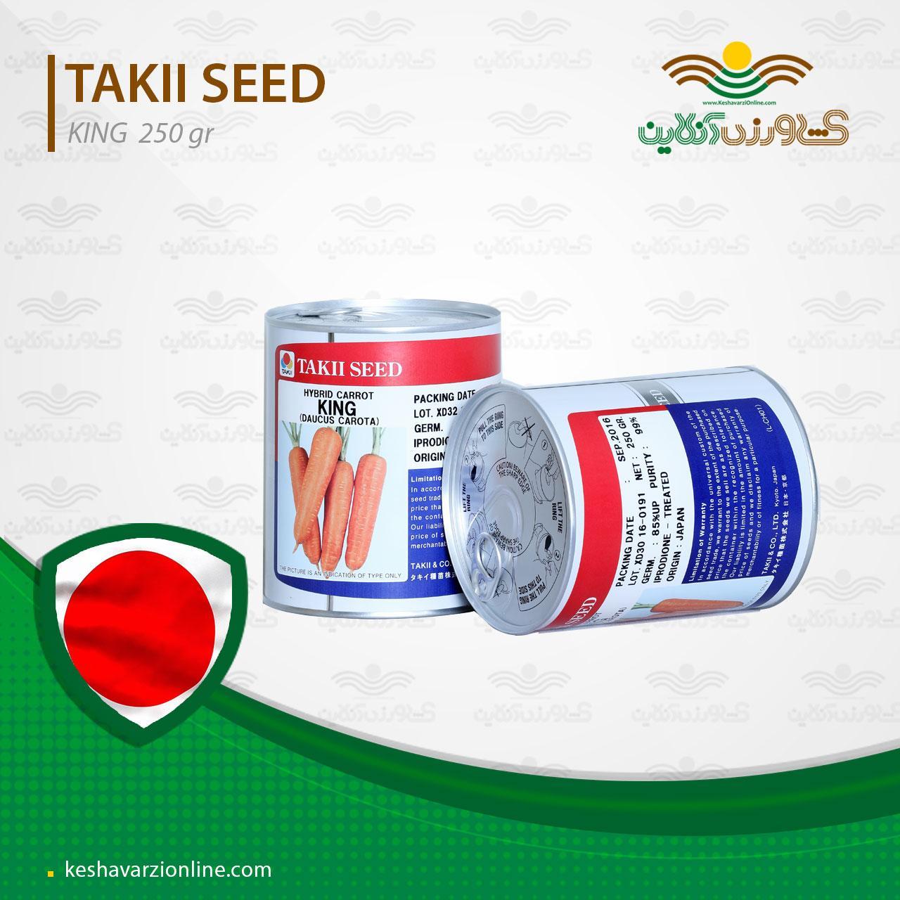 بذر هویج کینگ تاکی ژاپن 250 گرمی