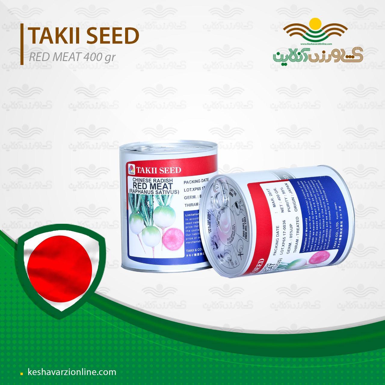بذر ترب سفید گرد تو نارنجی تاکی ژاپن