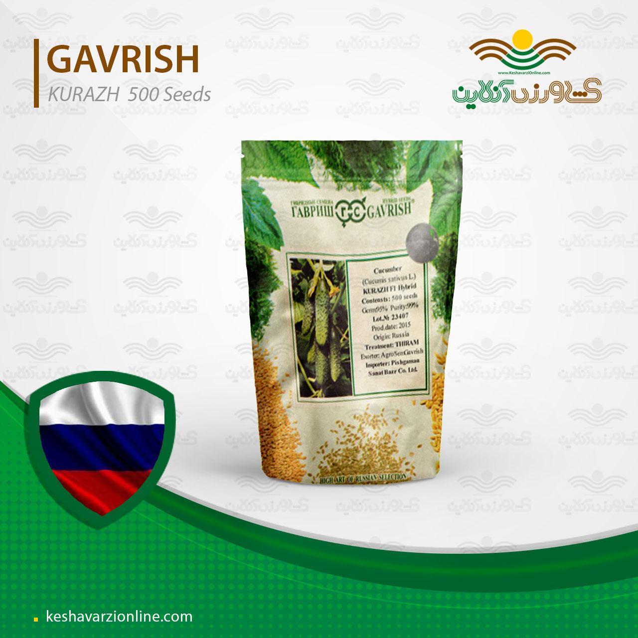 بذر خیار خاردار گلخانه ای کوراژ