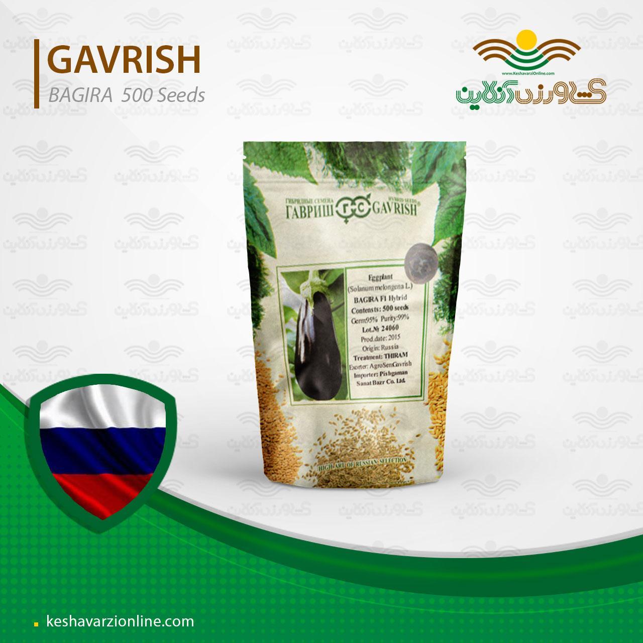 بذر بادمجان گلخانه ای باگیرا