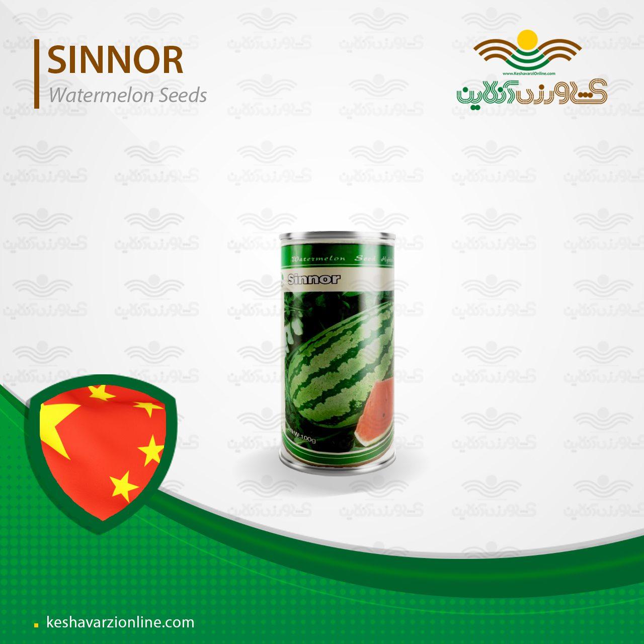 بذر هندوانه زودرس پرمحصول سینور