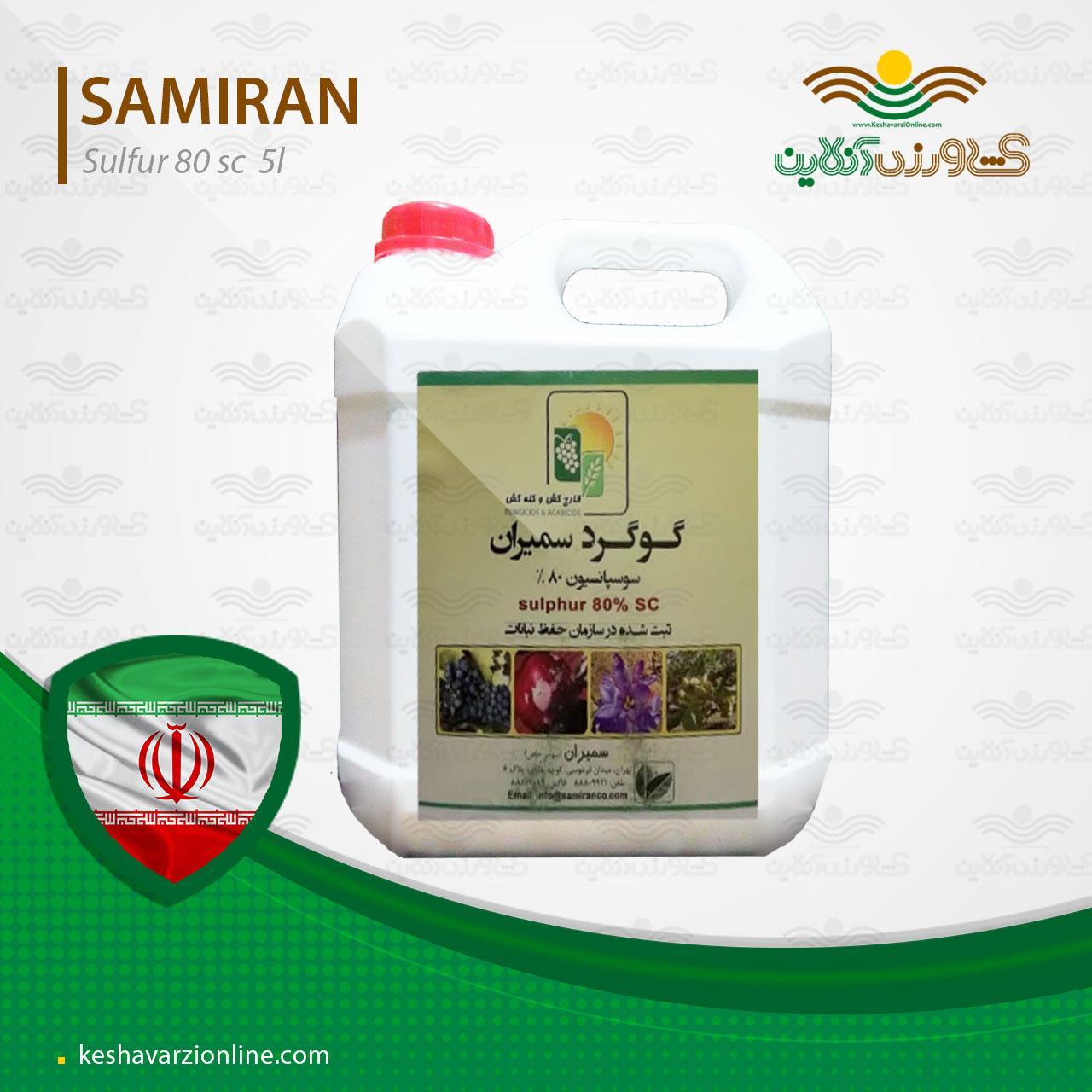 گوگرد مایع پنج لیتری 80 درصد سمیران