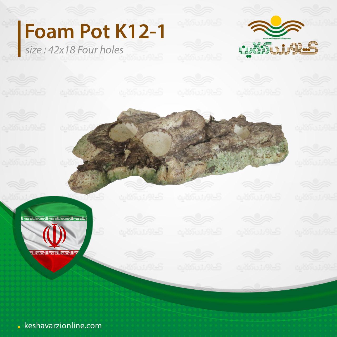 گلدان فوم طرح صخره 4 حفره k12.1