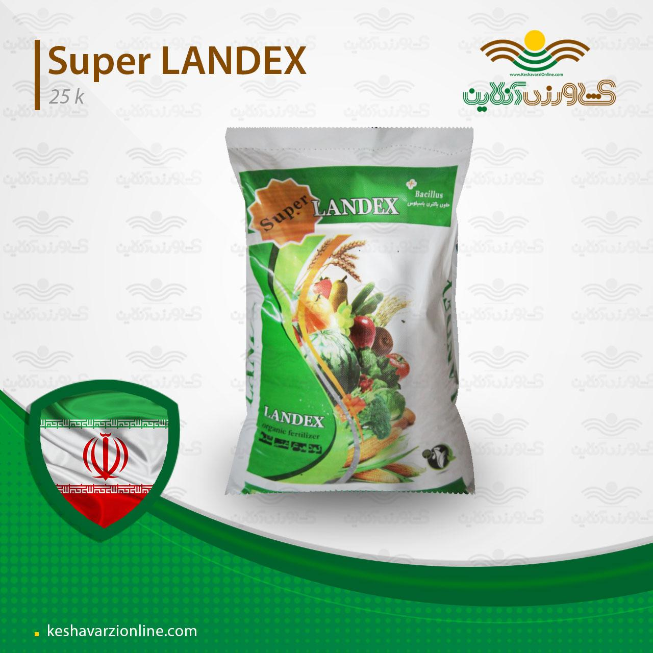 کود مرغی سوپر لندکس