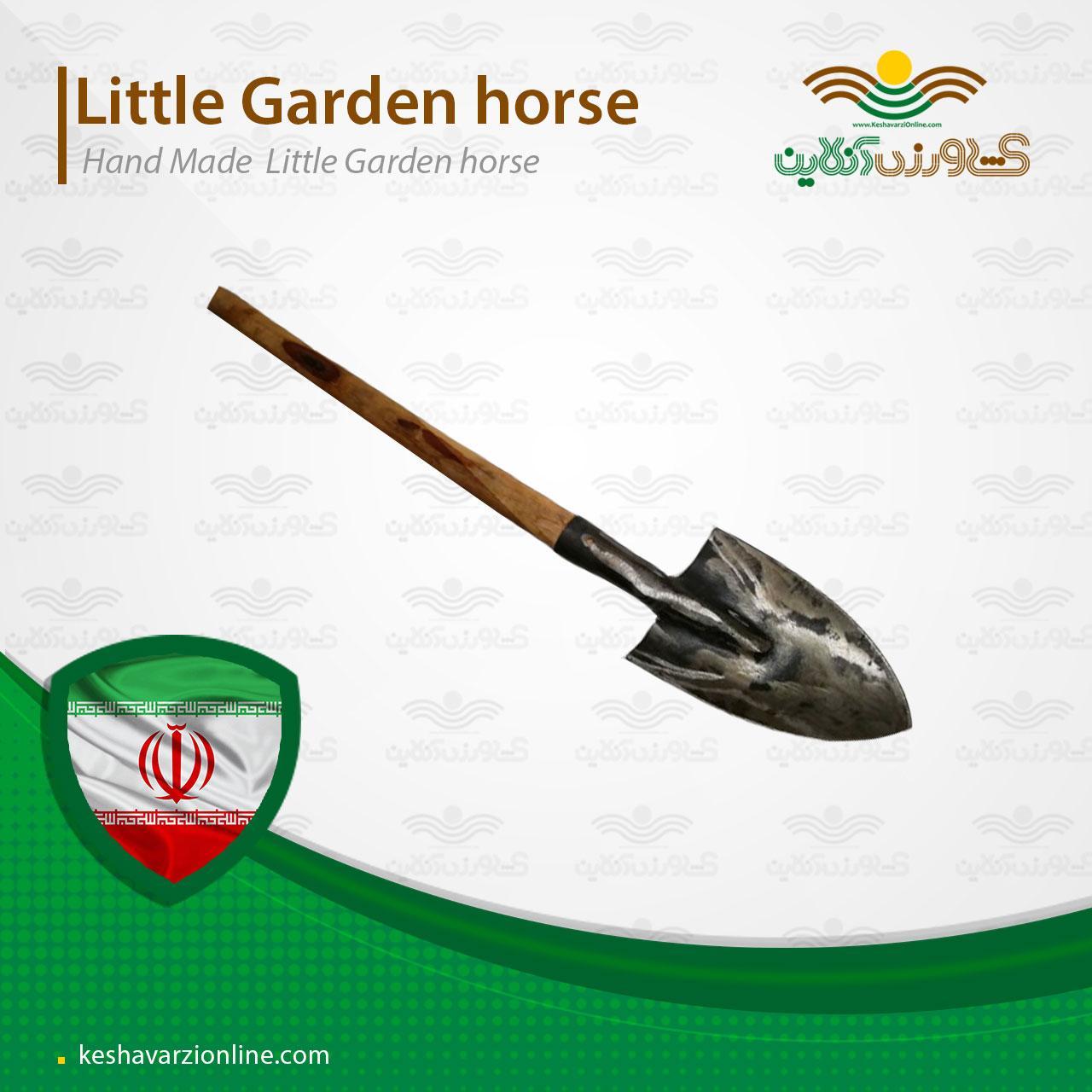 بیلچه باغبانی دست ساز کوچک